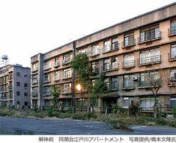 同潤会アパート.jpg
