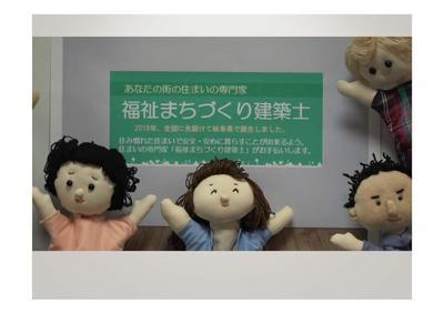 岐阜建築士会の福祉まちづくり建築士紹介YouTube人形劇.jpg