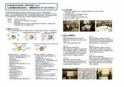 愛知建築士会女性委員会30周年WS 「人生を豊かに味わうために」-001.jpg